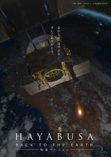 プラネタリウムポスター2