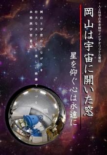 岡山は宇宙に開いた窓ポスター2019.jpg