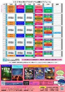 4月イベント情報裏.jpg
