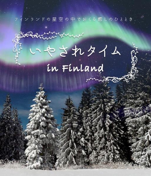 いやされタイム フィンランドの星空