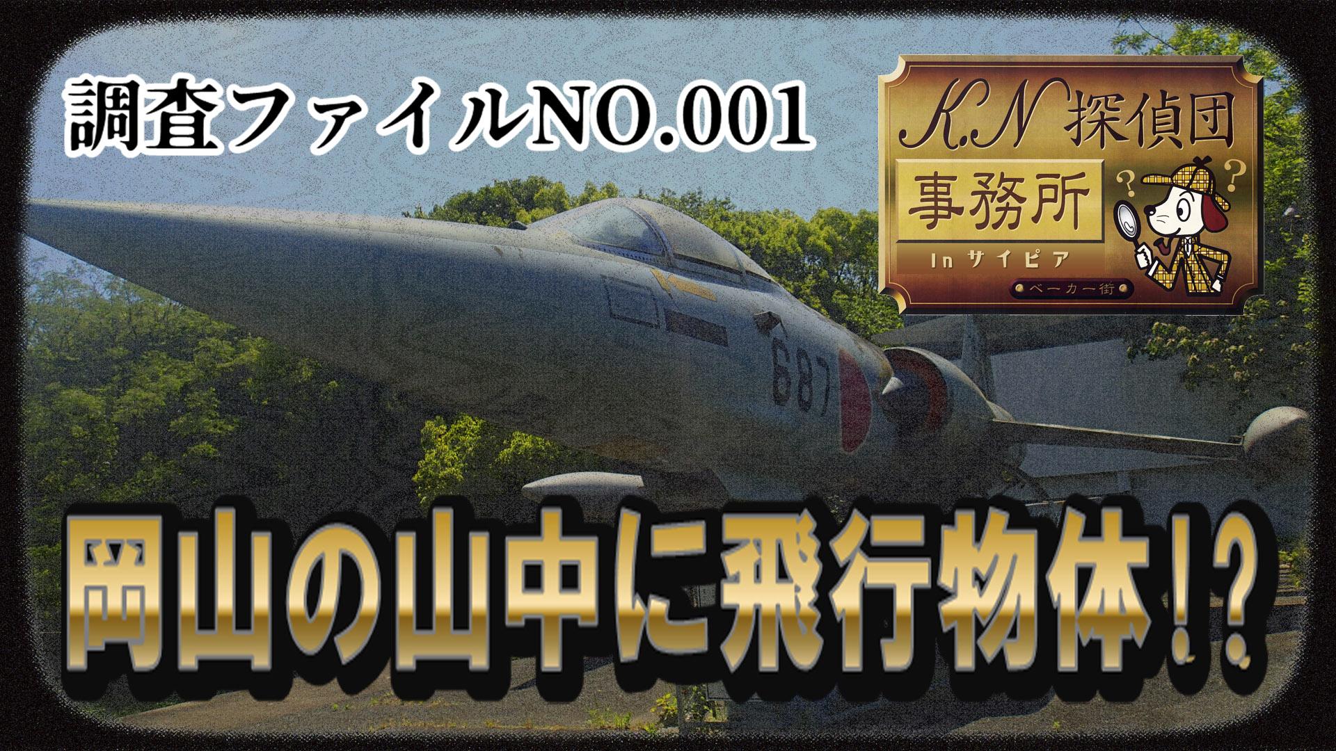 NK探偵団NO.001