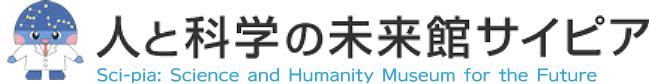 人と科学の未来館サイピア